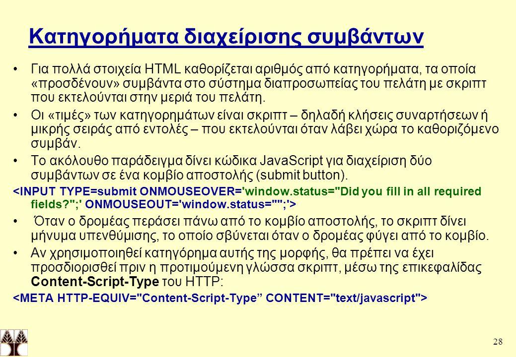 28 Κατηγορήματα διαχείρισης συμβάντων Για πολλά στοιχεία HTML καθορίζεται αριθμός από κατηγορήματα, τα οποία «προσδένουν» συμβάντα στο σύστημα διαπροσωπείας του πελάτη με σκριπτ που εκτελούνται στην μεριά του πελάτη.