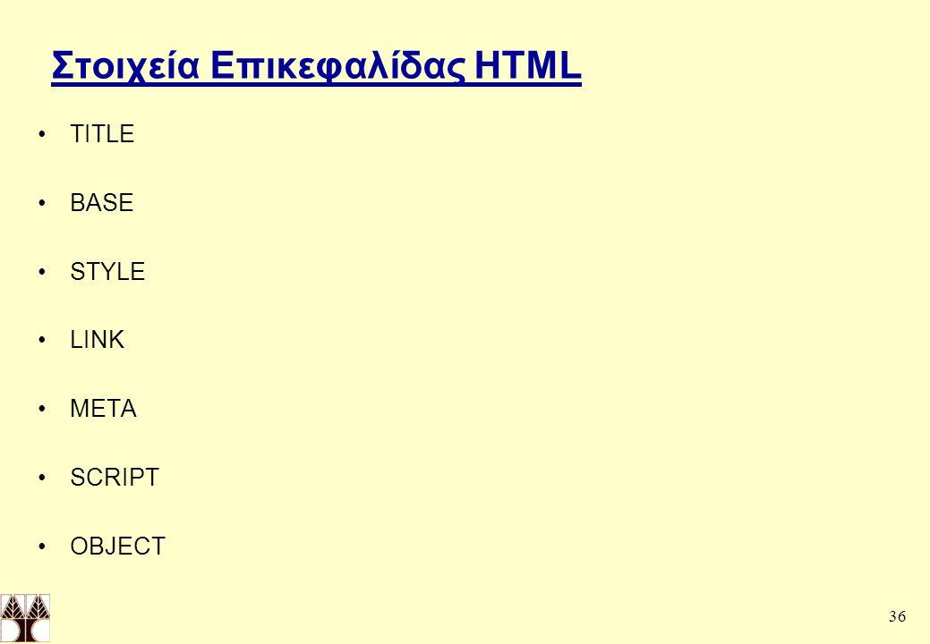 36 Στοιχεία Επικεφαλίδας HTML TITLE BASE STYLE LINK META SCRIPT OBJECT