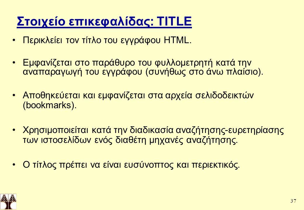 37 Στοιχείο επικεφαλίδας: ΤΙTLE Περικλείει τον τίτλο του εγγράφου HTML.