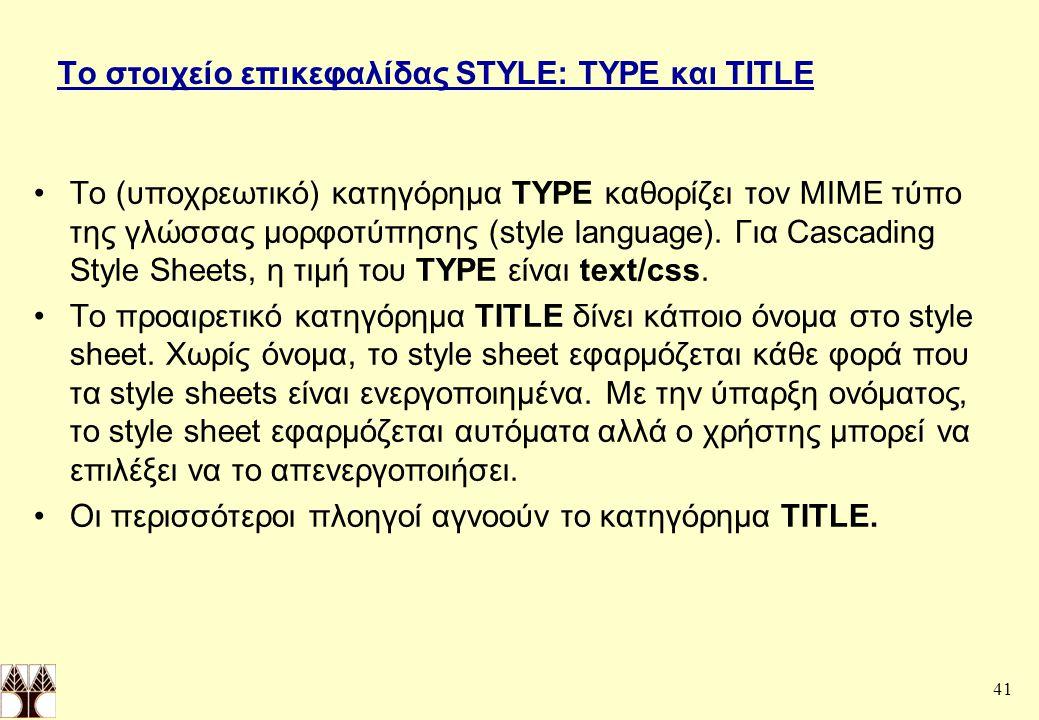 41 Το στοιχείο επικεφαλίδας STYLE: TYPE και TITLE Το (υποχρεωτικό) κατηγόρημα TYPE καθορίζει τον MIME τύπο της γλώσσας μορφοτύπησης (style language).