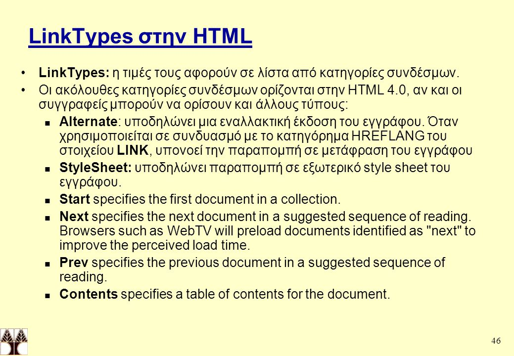 46 LinkTypes στην ΗΤΜL LinkTypes: η τιμές τους αφορούν σε λίστα από κατηγορίες συνδέσμων.