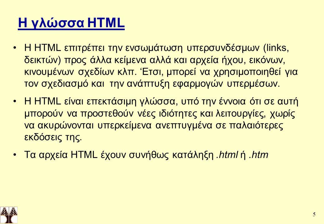 5 Η γλώσσα HTML Η HTML επιτρέπει την ενσωμάτωση υπερσυνδέσμων (links, δεικτών) προς άλλα κείμενα αλλά και αρχεία ήχου, εικόνων, κινουμένων σχεδίων κλπ.