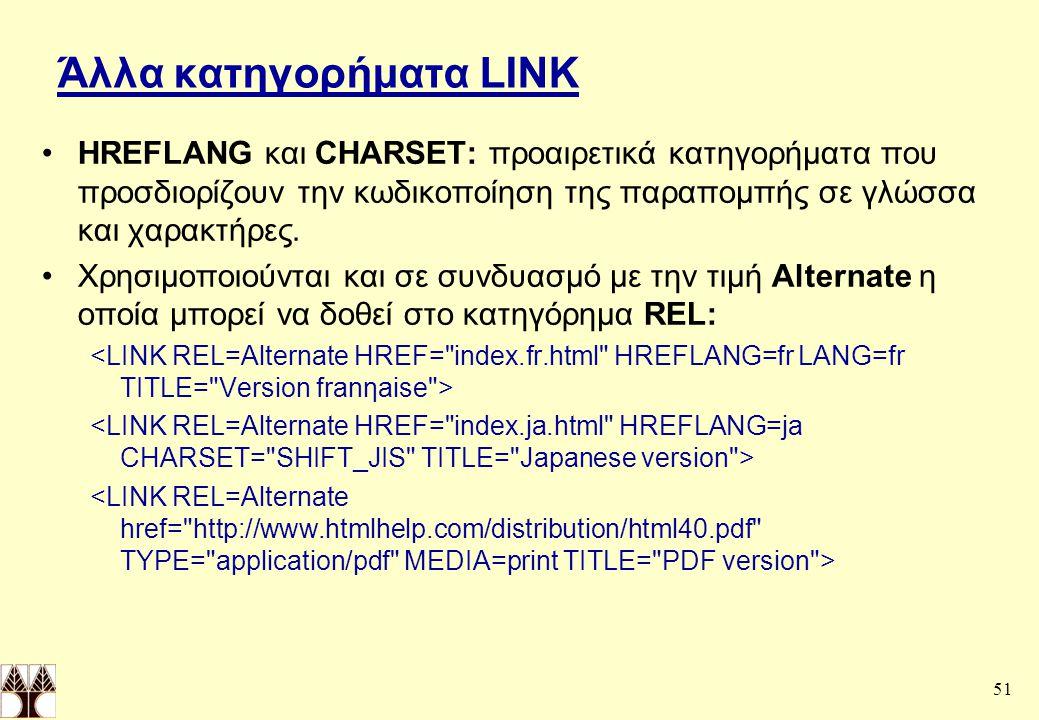 51 Άλλα κατηγορήματα LINK HREFLANG και CHARSET: προαιρετικά κατηγορήματα που προσδιορίζουν την κωδικοποίηση της παραπομπής σε γλώσσα και χαρακτήρες.
