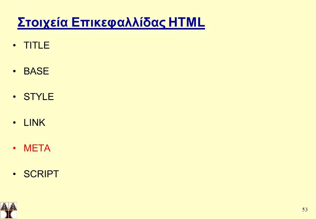 53 Στοιχεία Επικεφαλλίδας HTML TITLE BASE STYLE LINK META SCRIPT