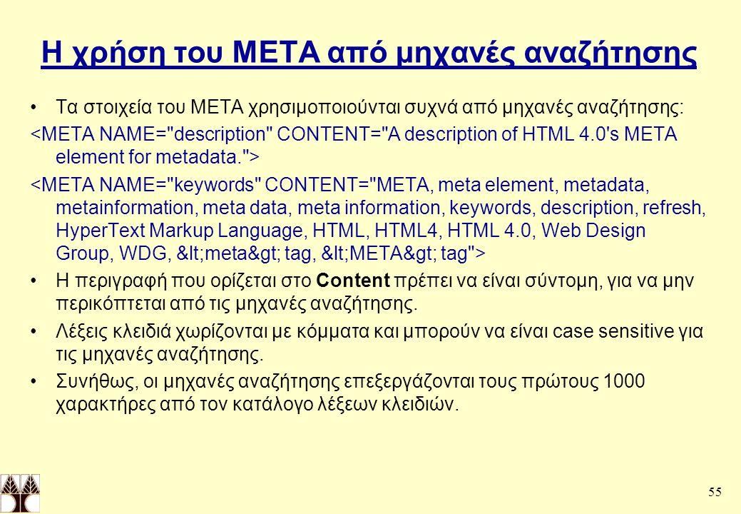55 Η χρήση του ΜΕΤΑ από μηχανές αναζήτησης Τα στοιχεία του META χρησιμοποιούνται συχνά από μηχανές αναζήτησης: Η περιγραφή που ορίζεται στο Content πρέπει να είναι σύντομη, για να μην περικόπτεται από τις μηχανές αναζήτησης.