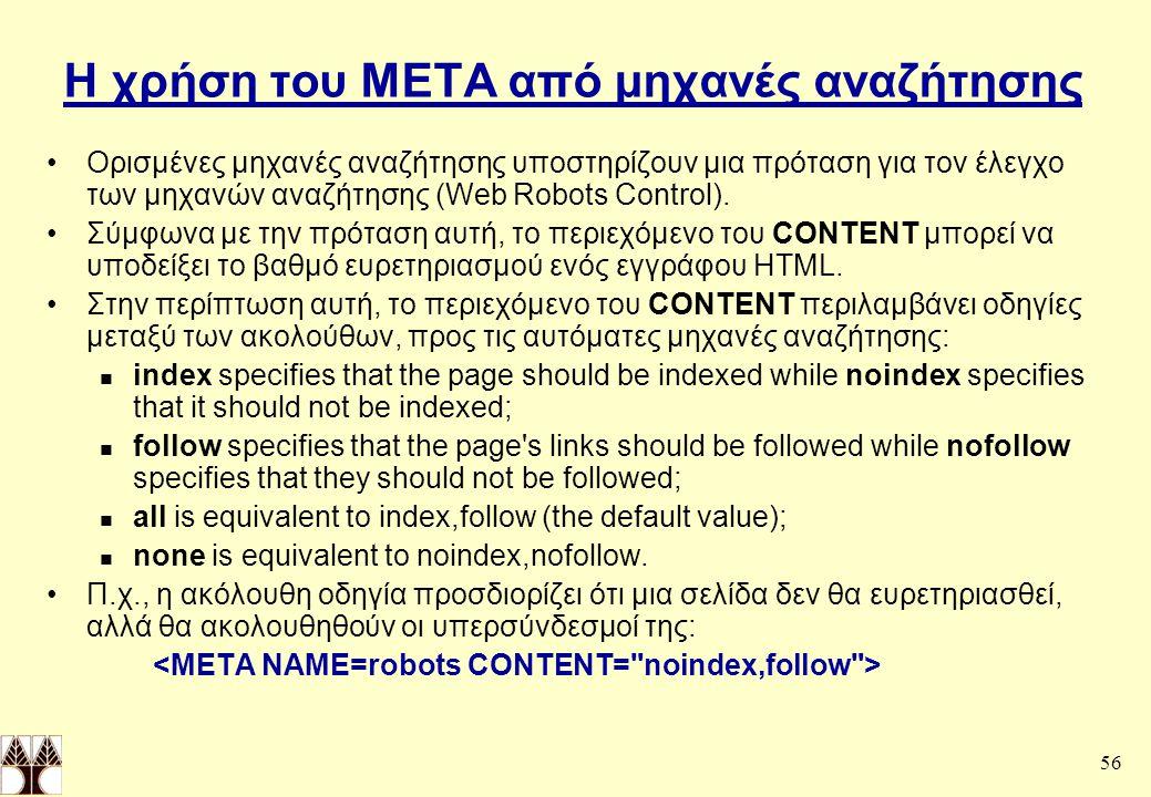 56 Η χρήση του ΜΕΤΑ από μηχανές αναζήτησης Ορισμένες μηχανές αναζήτησης υποστηρίζουν μια πρόταση για τον έλεγχο των μηχανών αναζήτησης (Web Robots Control).