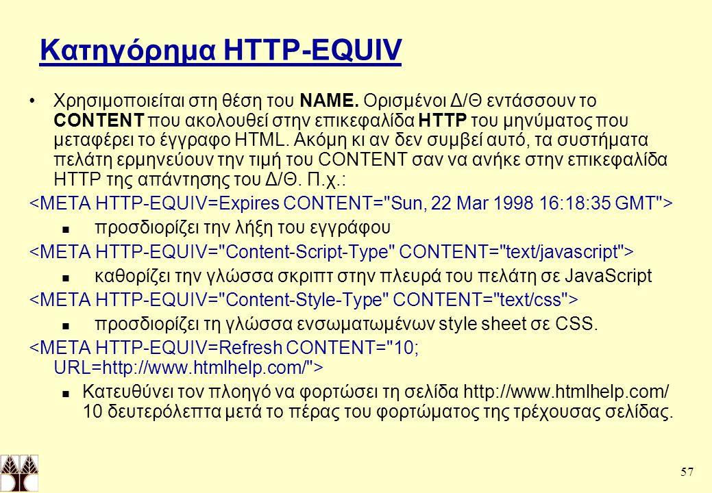 57 Κατηγόρημα HTTP-EQUIV Χρησιμοποιείται στη θέση του NAME.