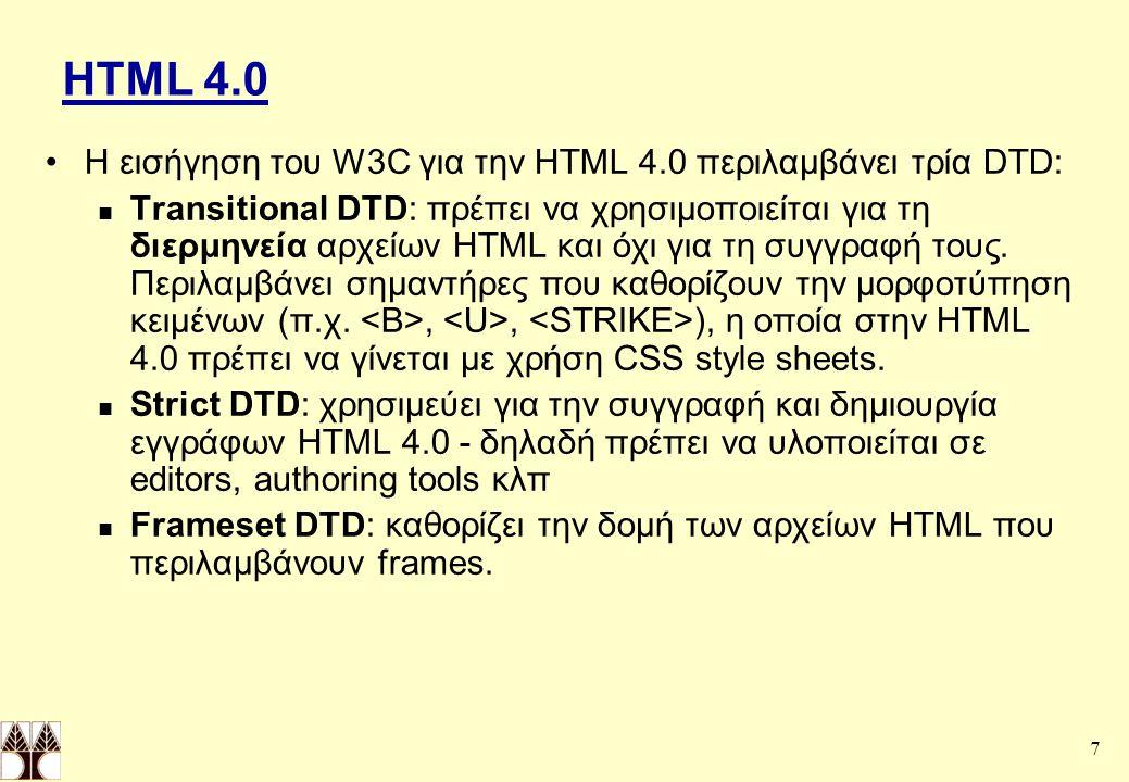 7 HTML 4.0 Η εισήγηση του W3C για την HTML 4.0 περιλαμβάνει τρία DTD: Transitional DTD: πρέπει να χρησιμοποιείται για τη διερμηνεία αρχείων HTML και όχι για τη συγγραφή τους.