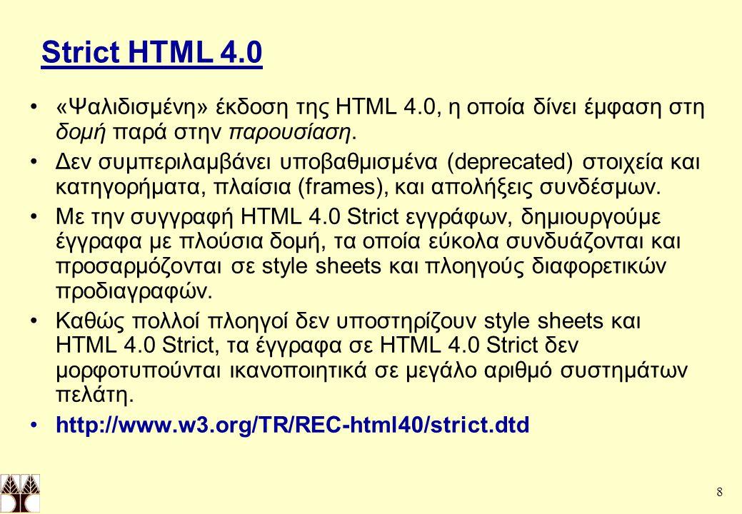 8 Strict HTML 4.0 «Ψαλιδισμένη» έκδοση της HTML 4.0, η οποία δίνει έμφαση στη δομή παρά στην παρουσίαση.