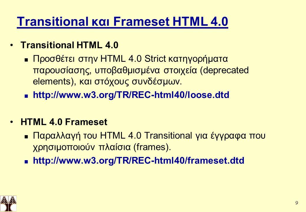 9 Transitional και Frameset HTML 4.0 Transitional HTML 4.0 Προσθέτει στην HTML 4.0 Strict κατηγορήματα παρουσίασης, υποβαθμισμένα στοιχεία (deprecated elements), και στόχους συνδέσμων.
