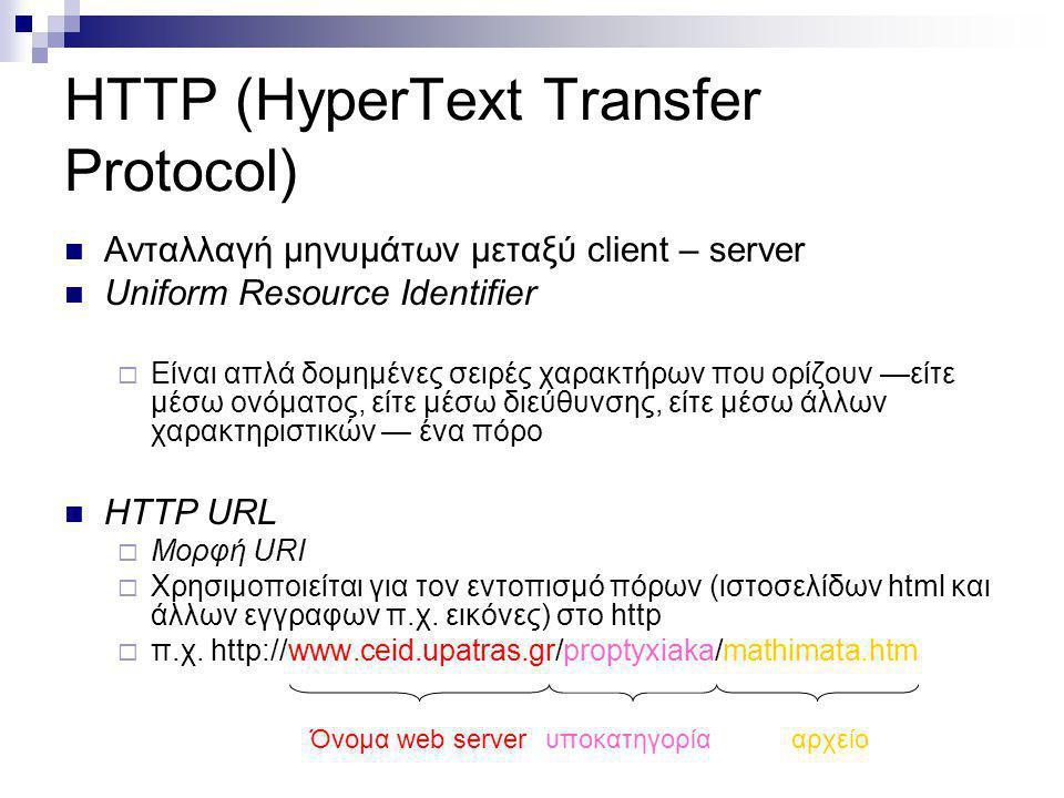 HTTP (HyperText Transfer Protocol) Ανταλλαγή μηνυμάτων μεταξύ client – server Uniform Resource Identifier  Είναι απλά δοµηµένες σειρές χαρακτήρων που