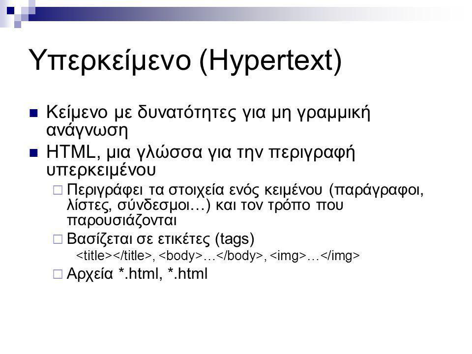 Υπερκείμενο (Hypertext) Κείμενο με δυνατότητες για μη γραμμική ανάγνωση HTML, μια γλώσσα για την περιγραφή υπερκειμένου  Περιγράφει τα στοιχεία ενός