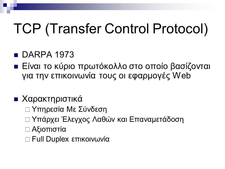 TCP (Transfer Control Protocol) DARPA 1973 Είναι το κύριο πρωτόκολλο στο οποίο βασίζονται για την επικοινωνία τους οι εφαρμογές Web Χαρακτηριστικά  Υ