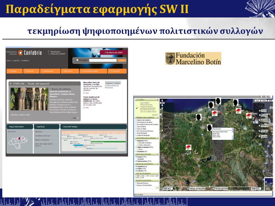 Παραδείγματα εφαρμογής SW ΙΙ τεκμηρίωση ψηφιοποιημένων πολιτιστικών συλλογών