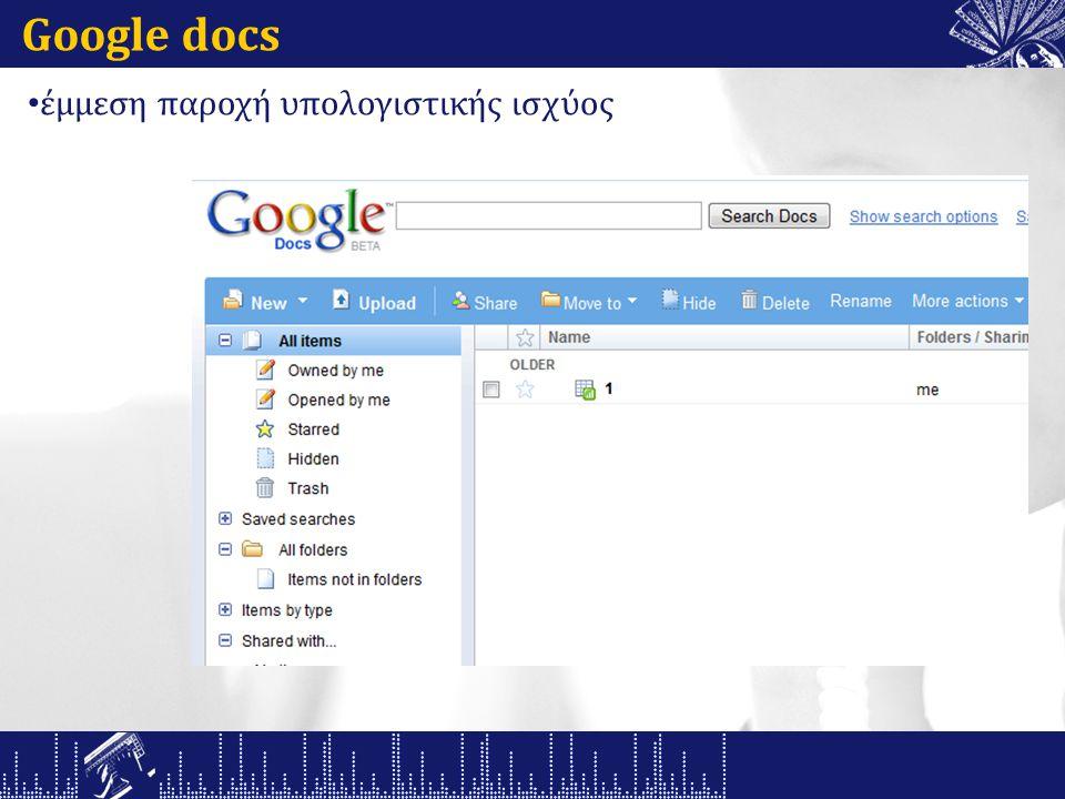 Google docs έμμεση παροχή υπολογιστικής ισχύος