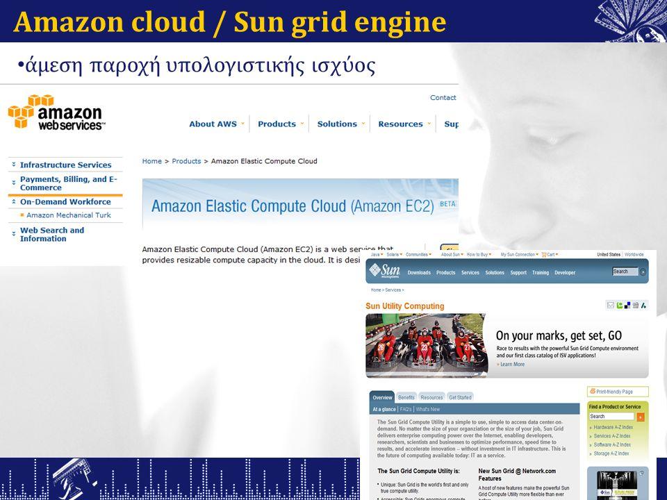Amazon cloud / Sun grid engine άμεση παροχή υπολογιστικής ισχύος
