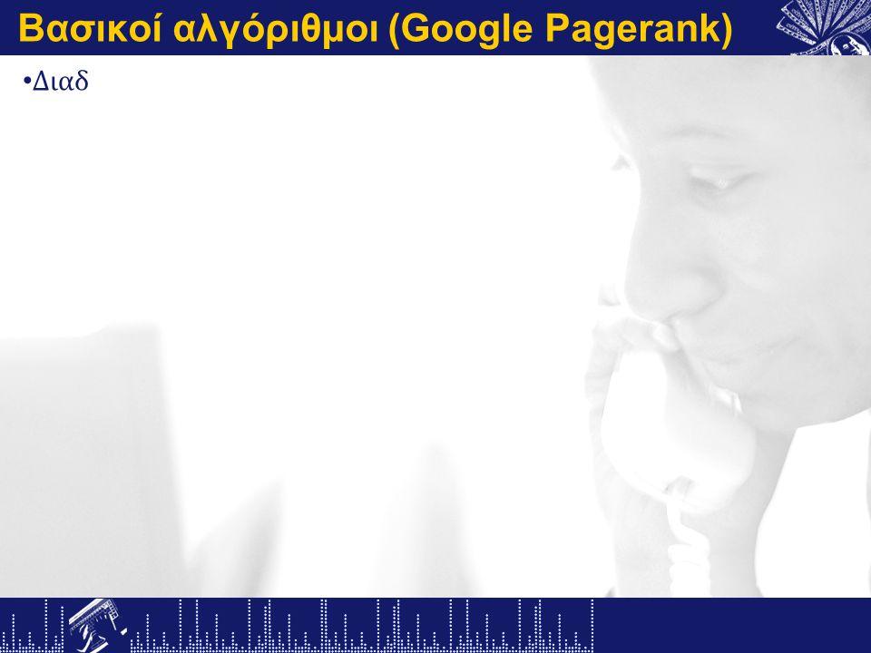Βασικοί αλγόριθμοι (Google Pagerank) Διαδ