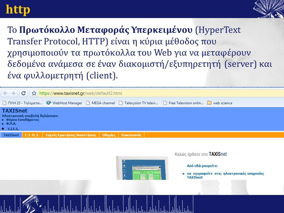 http Το Πρωτόκολλο Μεταφοράς Υπερκειμένου (HyperText Transfer Protocol, HTTP) είναι η κύρια μέθοδος που χρησιμοποιούν τα πρωτόκολλα του Web για να μεταφέρουν δεδομένα ανάμεσα σε έναν διακομιστή/εξυπηρετητή (server) και ένα φυλλομετρητή (client).
