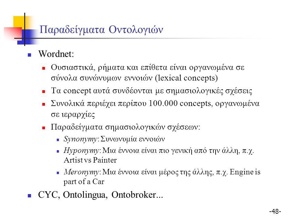 -48- Παραδείγματα Οντολογιών Wordnet: Ουσιαστικά, ρήματα και επίθετα είναι οργανωμένα σε σύνολα συνώνυμων εννοιών (lexical concepts) Τα concept αυτά σ