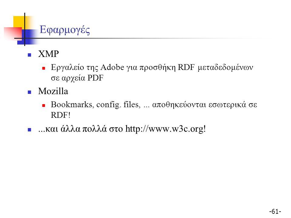 -61- Εφαρμογές XMP Εργαλείο της Adobe για προσθήκη RDF μεταδεδομένων σε αρχεία PDF Mozilla Bookmarks, config. files,... αποθηκεύονται εσωτερικά σε RDF