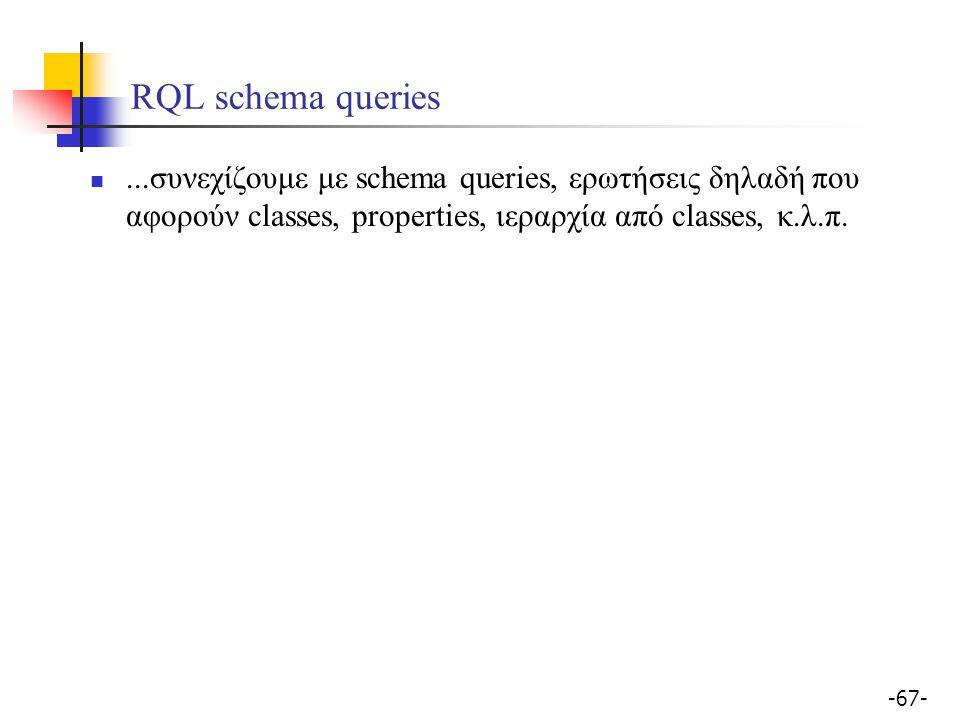 -67- RQL schema queries...συνεχίζουμε με schema queries, ερωτήσεις δηλαδή που αφορούν classes, properties, ιεραρχία από classes, κ.λ.π.