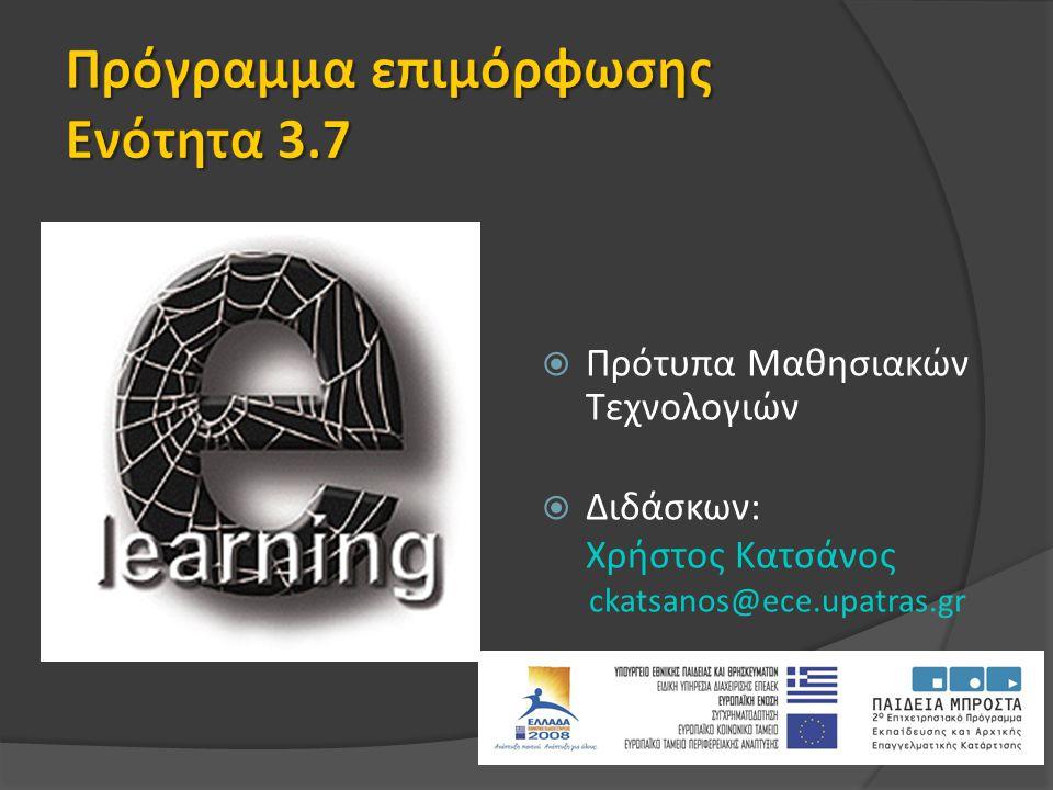  Πρότυπα Μαθησιακών Τεχνολογιών  Διδάσκων: Χρήστος Κατσάνος ckatsanos@ece.upatras.gr