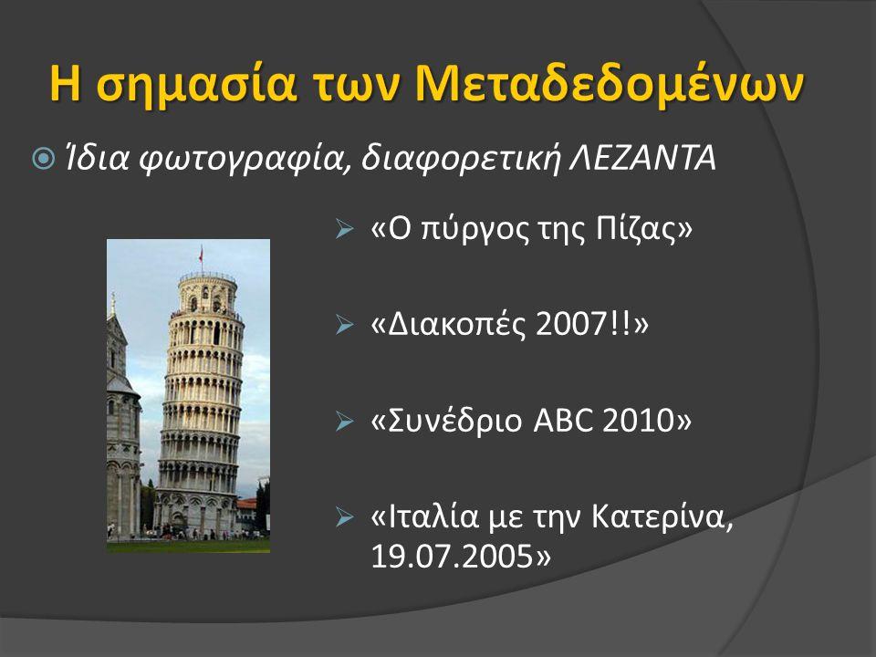  «Ο πύργος της Πίζας»  «Διακοπές 2007!!»  «Συνέδριο ABC 2010»  «Ιταλία με την Κατερίνα, 19.07.2005»  Ίδια φωτογραφία, διαφορετική ΛΕΖΑΝΤΑ