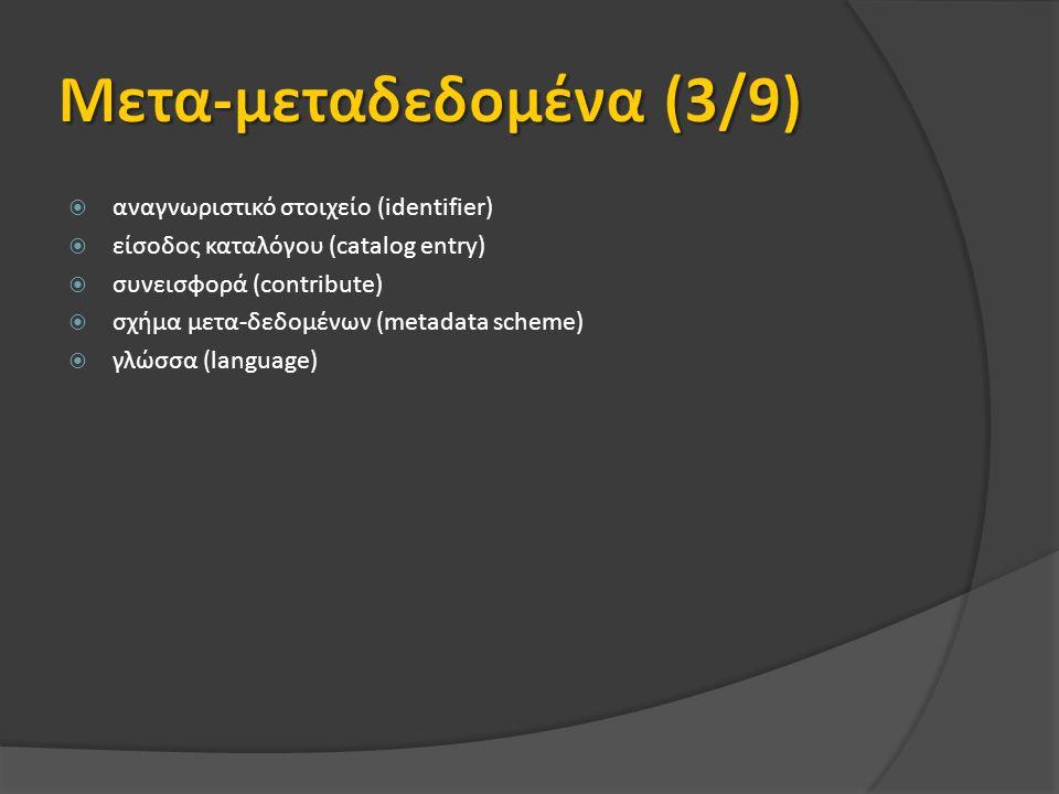  αναγνωριστικό στοιχείο (identifier)  είσοδος καταλόγου (catalog entry)  συνεισφορά (contribute)  σχήμα μετα-δεδομένων (metadata scheme)  γλώσσα