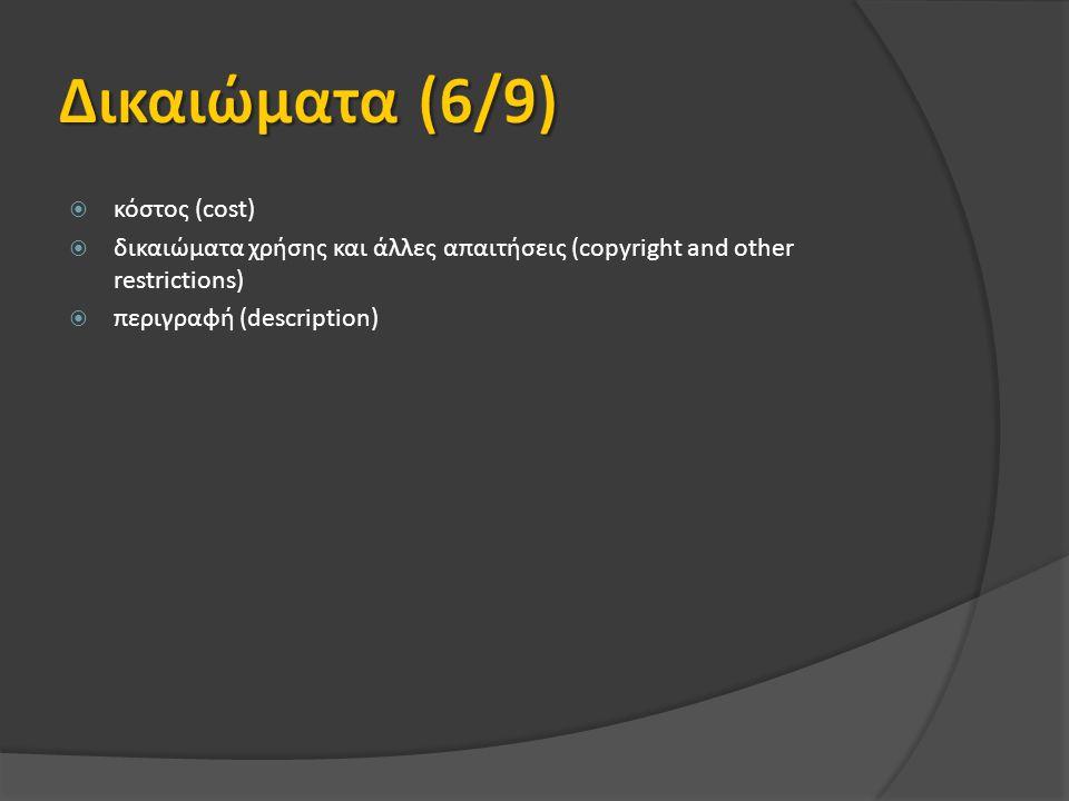  κόστος (cost)  δικαιώματα χρήσης και άλλες απαιτήσεις (copyright and other restrictions)  περιγραφή (description)