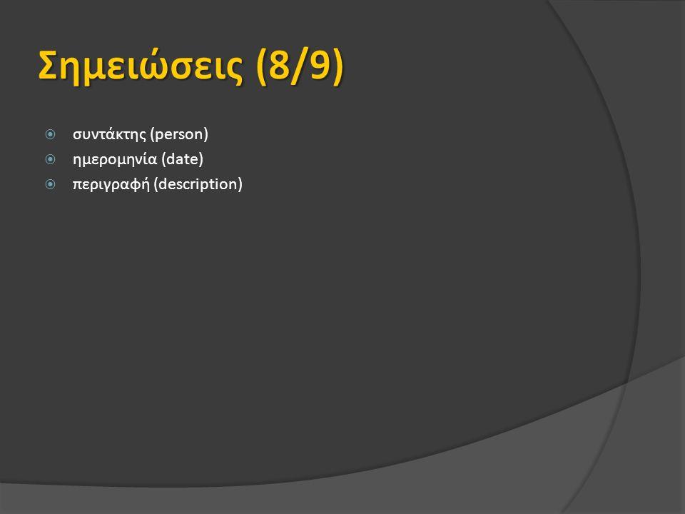  συντάκτης (person)  ημερομηνία (date)  περιγραφή (description)