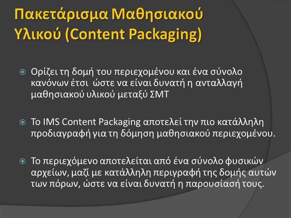  Ορίζει τη δομή του περιεχομένου και ένα σύνολο κανόνων έτσι ώστε να είναι δυνατή η ανταλλαγή μαθησιακού υλικού μεταξύ ΣΜΤ  Το IMS Content Packaging αποτελεί την πιο κατάλληλη προδιαγραφή για τη δόμηση μαθησιακού περιεχομένου.