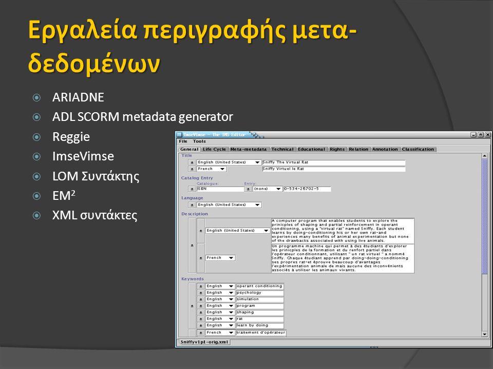  ARIADNE  ADL SCORM metadata generator  Reggie  ImseVimse  LOM Συντάκτης  EM 2  XML συντάκτες