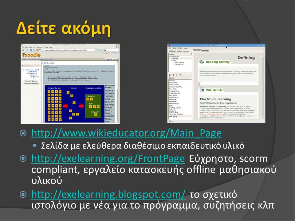 http://www.wikieducator.org/Main_Page http://www.wikieducator.org/Main_Page Σελίδα με ελεύθερα διαθέσιμο εκπαιδευτικό υλικό  http://exelearning.org/FrontPage Εύχρηστο, scorm compliant, εργαλείο κατασκευής offline μαθησιακού υλικού http://exelearning.org/FrontPage  http://exelearning.blogspot.com/ το σχετικό ιστολόγιο με νέα για το πρόγραμμα, συζητήσεις κλπ http://exelearning.blogspot.com/