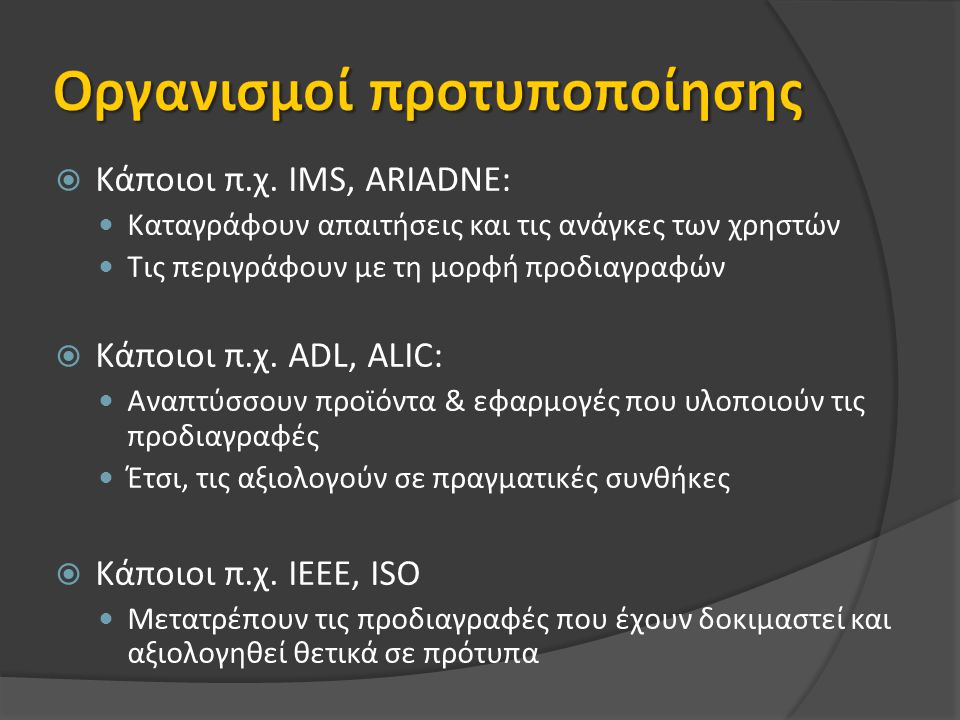  Κάποιοι π.χ. IMS, ARIADNE: Καταγράφουν απαιτήσεις και τις ανάγκες των χρηστών Τις περιγράφουν με τη μορφή προδιαγραφών  Κάποιοι π.χ. ADL, ALIC: Ανα
