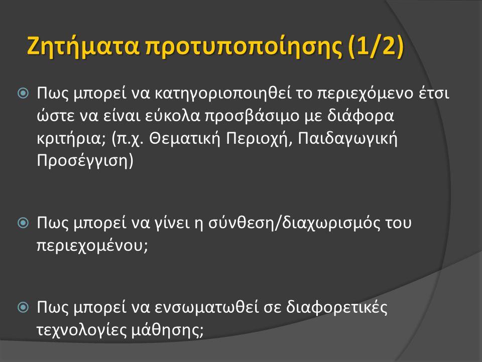  Πως μπορεί να κατηγοριοποιηθεί το περιεχόμενο έτσι ώστε να είναι εύκολα προσβάσιμο με διάφορα κριτήρια; (π.χ. Θεματική Περιοχή, Παιδαγωγική Προσέγγι