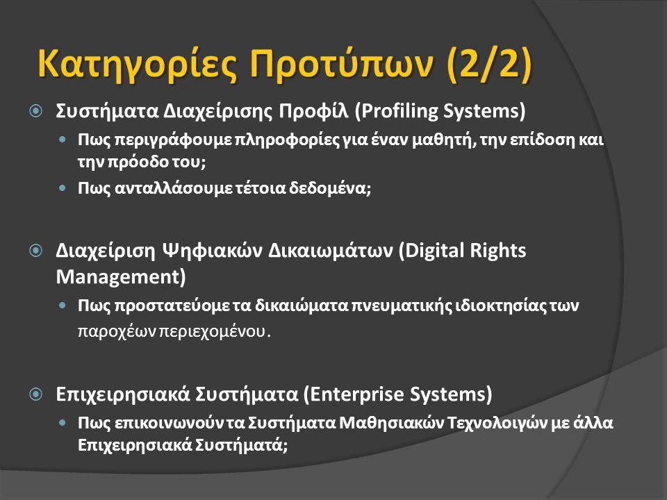  Συστήματα Διαχείρισης Προφίλ (Profiling Systems) Πως περιγράφουμε πληροφορίες για έναν μαθητή, την επίδοση και την πρόοδο του; Πως ανταλλάσουμε τέτοια δεδομένα;  Διαχείριση Ψηφιακών Δικαιωμάτων (Digital Rights Management) Πως προστατεύομε τα δικαιώματα πνευματικής ιδιοκτησίας των παροχέων περιεχομένου.
