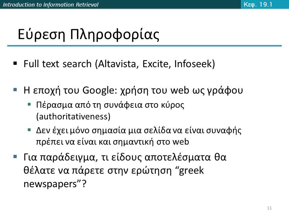 Introduction to Information Retrieval Εύρεση Πληροφορίας  Full text search (Altavista, Excite, Infoseek) 11 Κεφ. 19.1  Η εποχή του Google: χρήση του