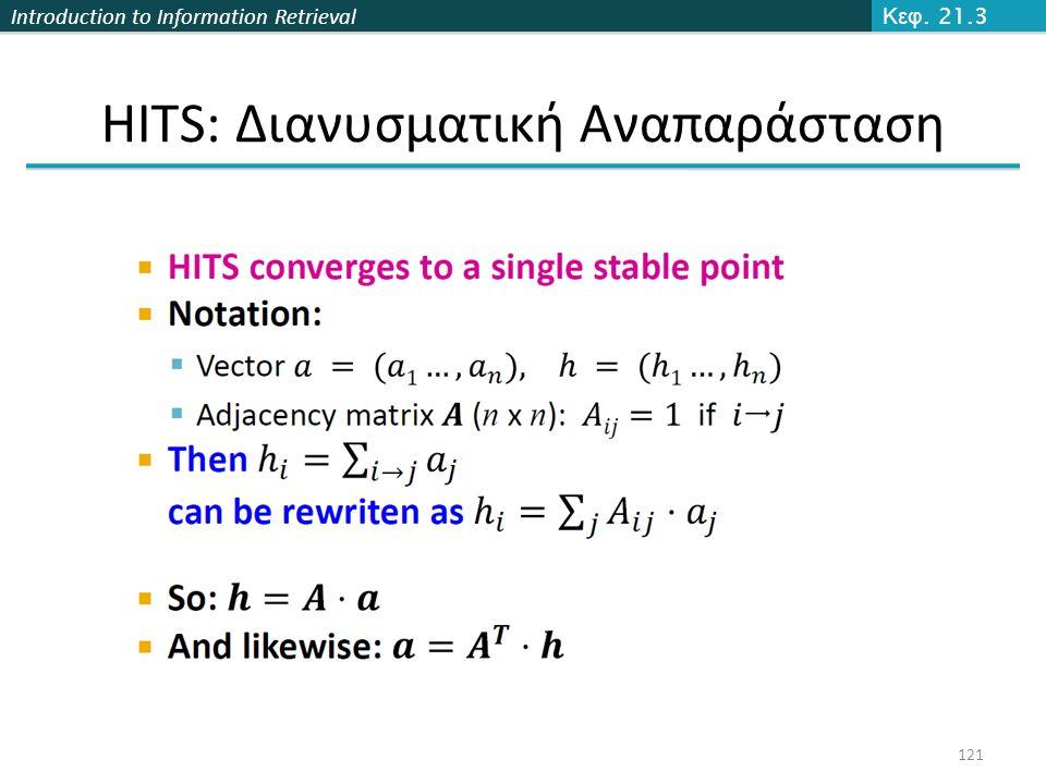 Introduction to Information Retrieval 121 Κεφ. 21.3 HITS: Διανυσματική Αναπαράσταση