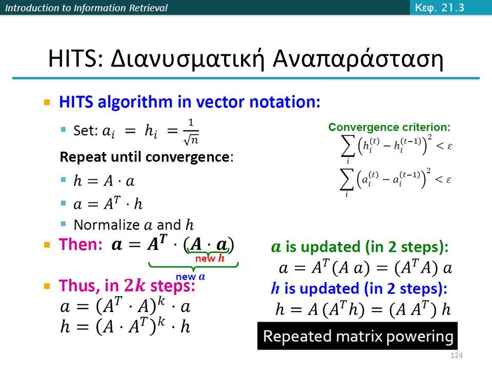 Introduction to Information Retrieval 124 Κεφ. 21.3 HITS: Διανυσματική Αναπαράσταση