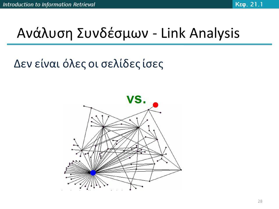 Introduction to Information Retrieval Ανάλυση Συνδέσμων - Link Analysis 28 Κεφ. 21 Κεφ. 21.1 Δεν είναι όλες οι σελίδες ίσες