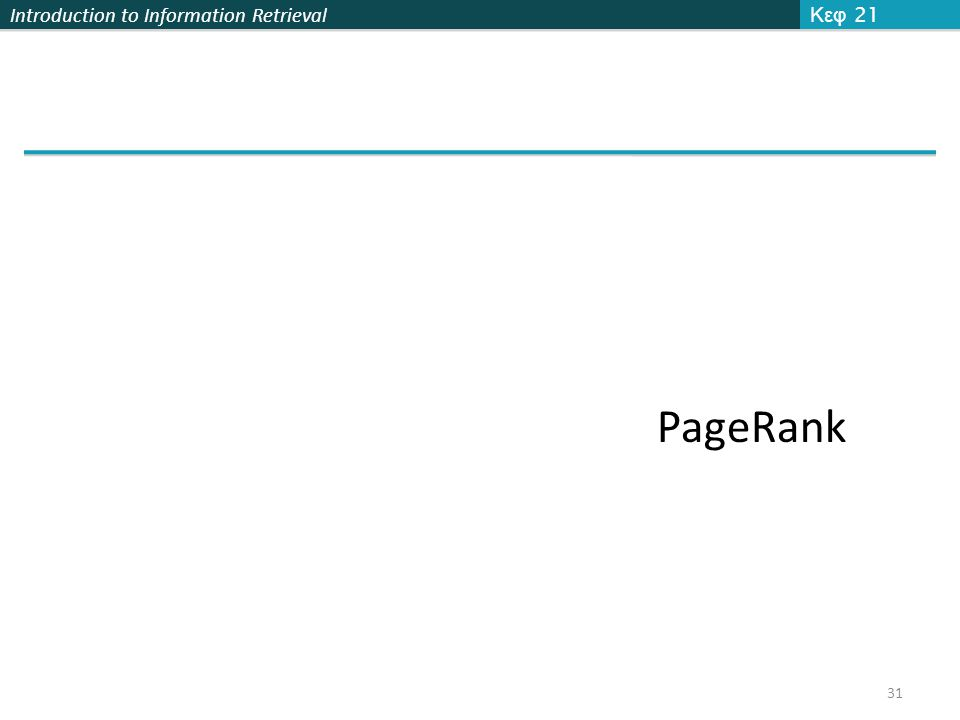 Introduction to Information Retrieval Κεφ 21 31 PageRank