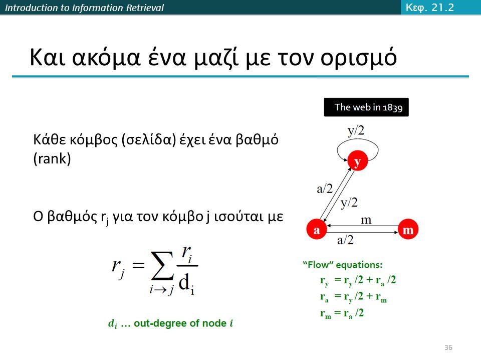 Introduction to Information Retrieval Και ακόμα ένα μαζί με τον ορισμό 36 Κεφ. 21.2 Κάθε κόμβος (σελίδα) έχει ένα βαθμό (rank) Ο βαθμός r j για τον κό