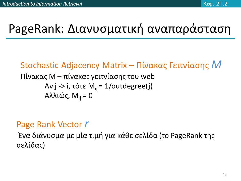 Introduction to Information Retrieval PageRank: Διανυσματική αναπαράσταση 42 Κεφ. 21.2 Stochastic Adjacency Matrix – Πίνακας Γειτνίασης Μ Πίνακας M –