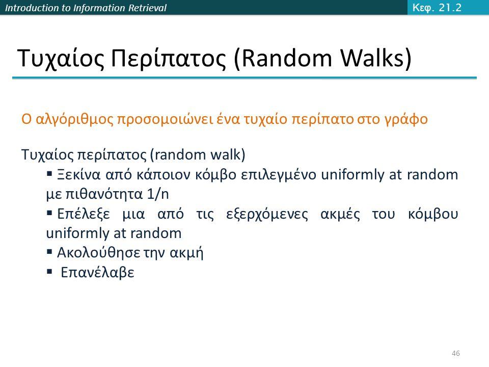 Introduction to Information Retrieval Τυχαίος Περίπατος (Random Walks) 46 Κεφ. 21.2 Ο αλγόριθμος προσομοιώνει ένα τυχαίο περίπατο στο γράφο Τυχαίος πε