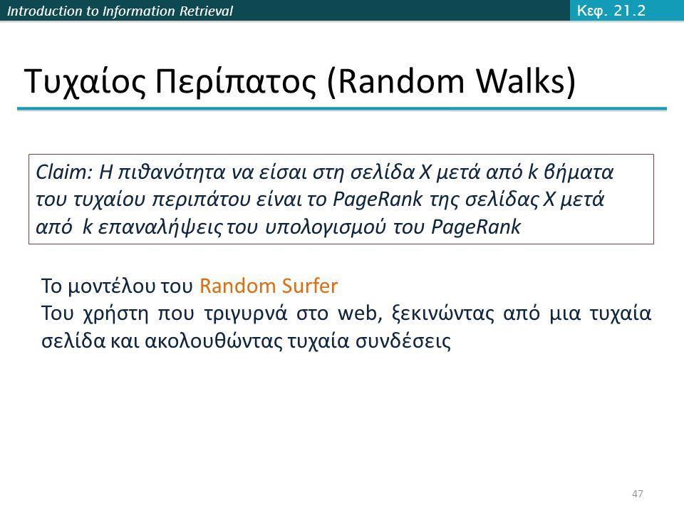 Introduction to Information Retrieval Τυχαίος Περίπατος (Random Walks) 47 Κεφ. 21.2 Το μοντέλου του Random Surfer Του χρήστη που τριγυρνά στο web, ξεκ