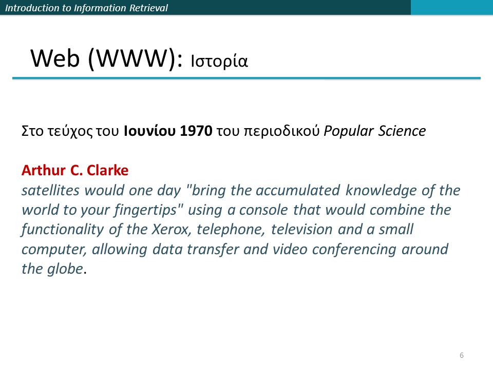 Introduction to Information Retrieval Web (WWW): Iστορία Χριστούγεννα 1990, το πρώτο λειτουργικό σύστημα:  ο πρώτος web browser (που ήταν και web editor);  ο πρώτος web server και  οι πρώτες ιστοσελίδες, που περιέγραφαν το ίδιο το project.
