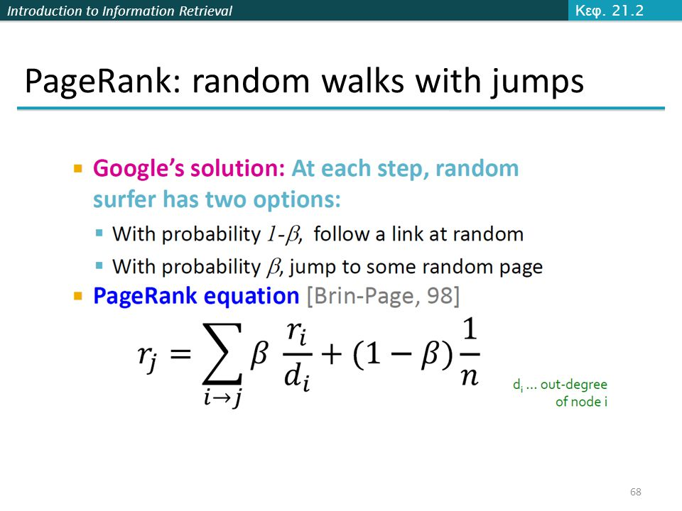 Introduction to Information Retrieval PageRank: random walks with jumps 68 Κεφ. 21.2