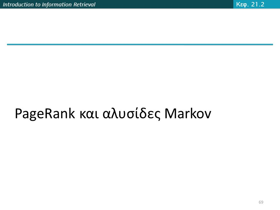 Introduction to Information Retrieval 69 Κεφ. 21.2 PageRank και αλυσίδες Markov