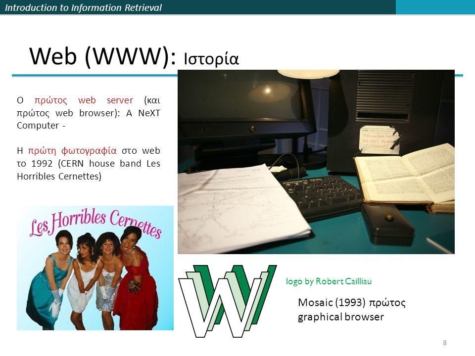 Introduction to Information Retrieval Web (WWW): Ιστορία Ο πρώτος web server (και πρώτος web browser): A NeXT Computer - Η πρώτη φωτογραφία στο web το