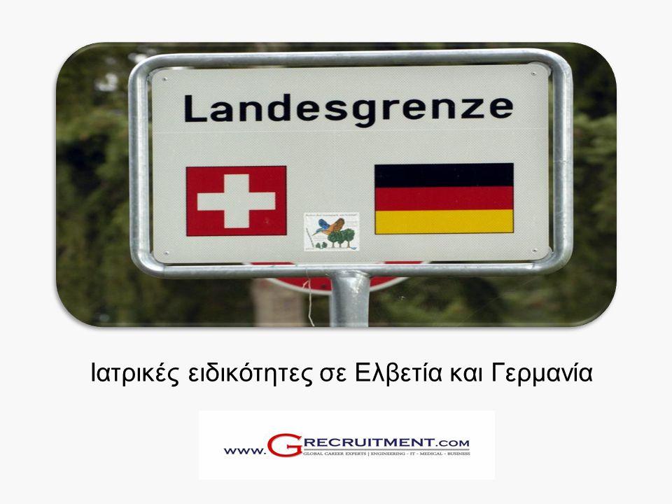 Γερμανία Χρόνια123456 Ευρώ3.8504.0704.2204.4904.8104.950 Συνθήκες Εργασίας Αναφορικά με τους ειδικευόμενους η εξέλιξη του μισθού* κατά τη διάρκεια της εκπαίδευσης τους (μέσος όρος έξι χρόνια μέχρι να αποκτήσουν ειδικότητα) είναι η εξής: Αναφέρεται σε μικτό μισθό σε Ευρώ, χωρίς να περιλαμβάνονται οι εφημερίες, με 40 ώρες εργασίας ανά εβδομάδα και 26 – 30 ημέρες άδεια.
